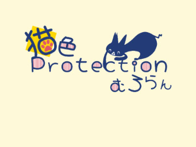 猫色protectionむろらんとは?